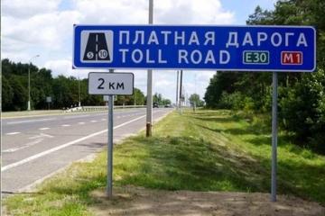 Платные дороги в Беларуси: кто должен платить и как избежать оплаты
