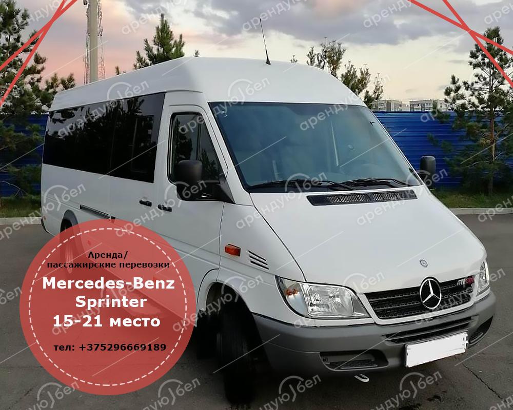 Международные пассажирские перевозки город минск автомобильная спецтехника